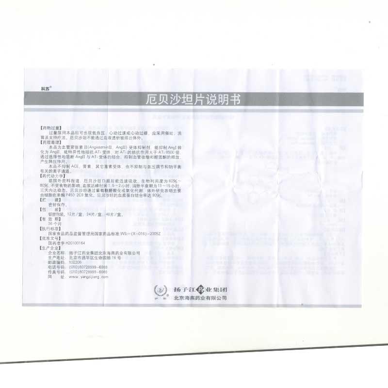 科苏 厄贝沙坦片(科苏) 75mg*12s
