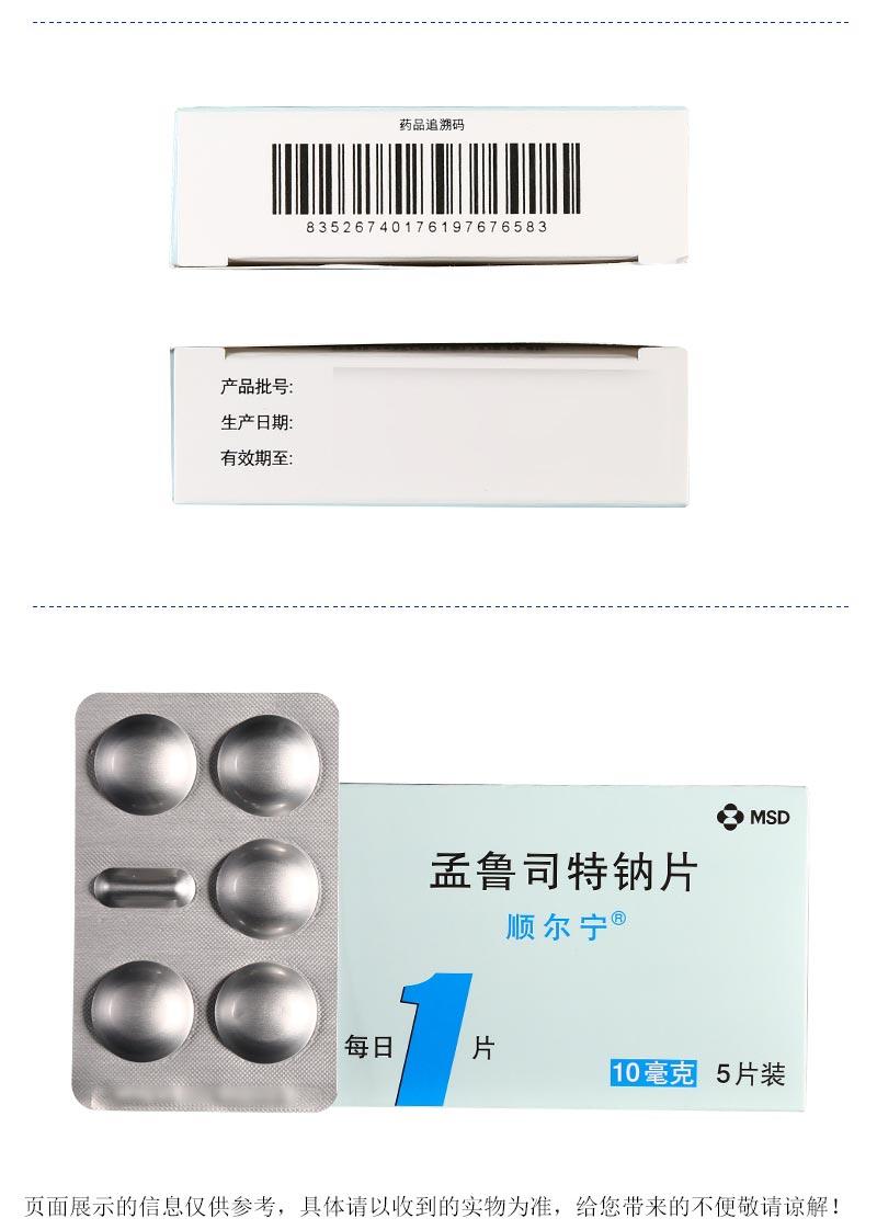 顺尔宁 孟鲁司特钠片(顺尔宁) 10mg*5s 异形薄膜衣