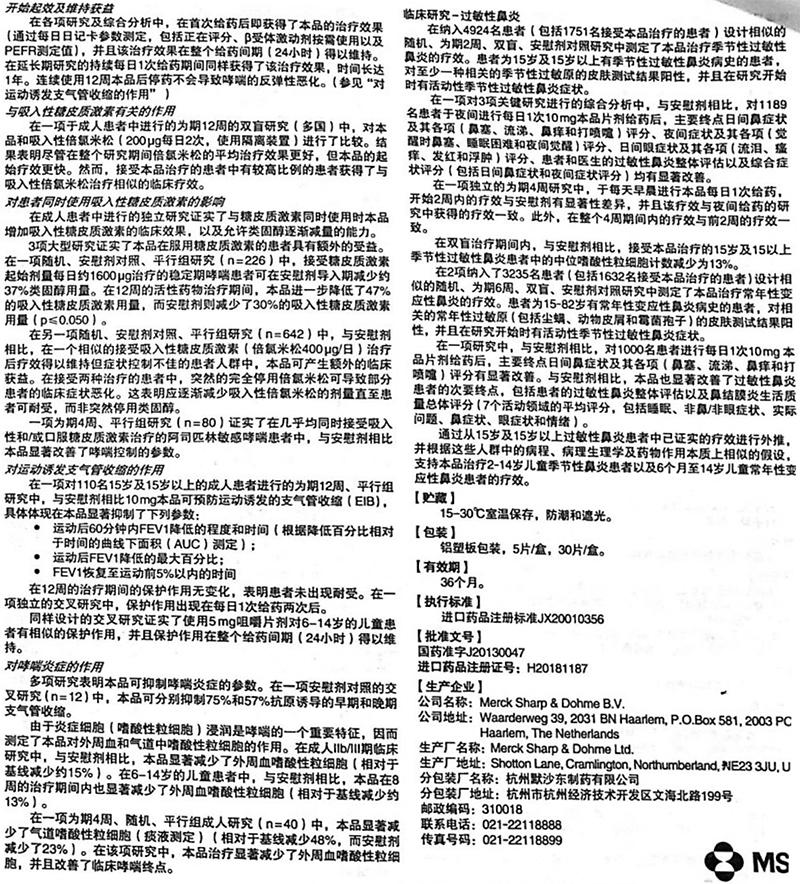 顺尔宁 孟鲁司特钠片(顺尔宁) 10mg*30s 异形薄膜衣