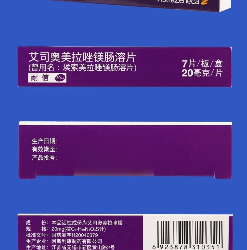 阿斯利康 艾司奥美拉唑镁肠溶片(耐信) 20mg*7s