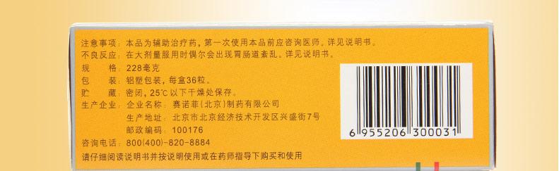 易善复 多烯磷脂酰胆碱胶囊(易善复) 0.228g*36s