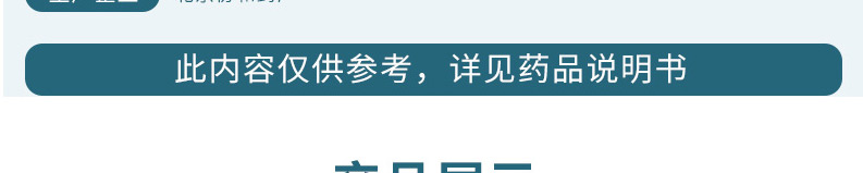 先农坛 双环醇片(百赛诺) 25mg*9s*2板