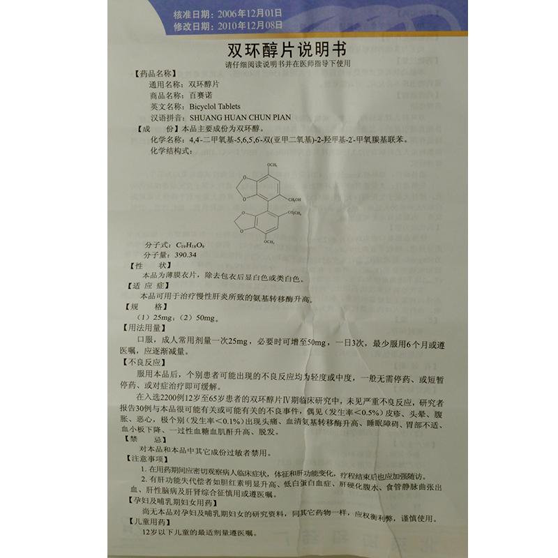 先农坛 双环醇片(百赛诺) 50mg*9s*2板 薄膜衣