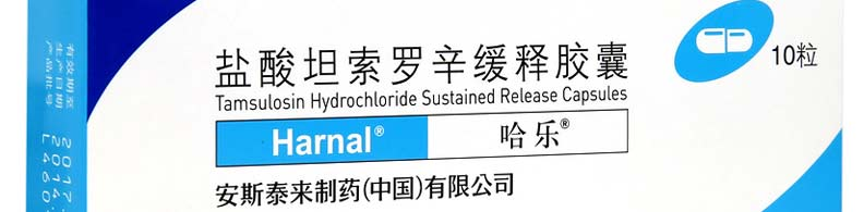哈乐 盐酸坦索罗辛缓释胶囊(哈乐) 0.2mg*10s