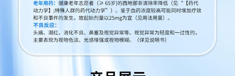 万艾可 枸橼酸西地那非片(万艾可) 0.1g*1s*10板 薄膜衣