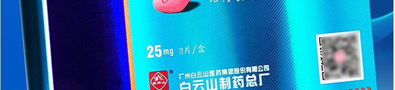 金戈 枸橼酸西地那非片(金戈) 25mg*3s
