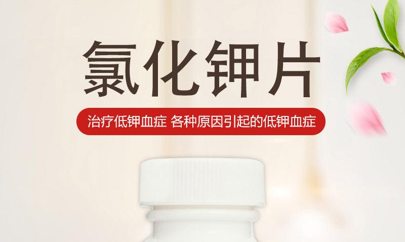 力生 氯化鉀片 0.25g*100s
