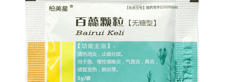 预定】 柏美星 百蕊颗粒(无糖) 5g*6袋 急慢性咽喉炎,气管炎肺炎 无糖型
