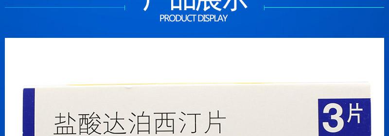 必利劲 盐酸达泊西汀片(必利劲) 30mg*3s薄膜衣