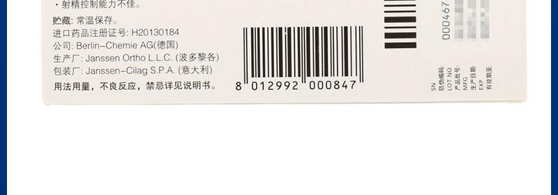 必利劲 盐酸达泊西汀片(必利劲) 30mg*3s 薄膜衣
