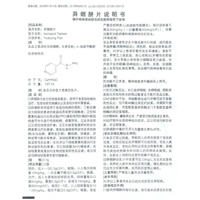 预订)民生 异烟肼片 0.1g*100s