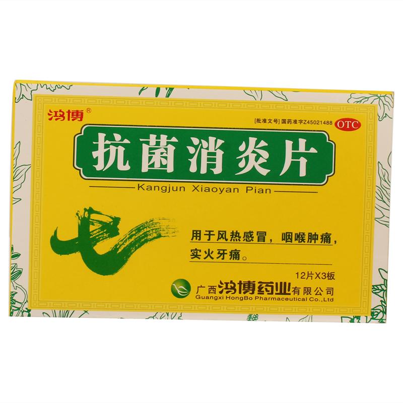 鸿博 抗菌消炎片 0.5g*12s*3板