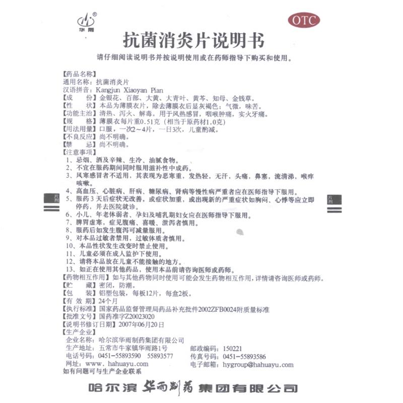 华雨 抗菌消炎片 0.51g*12s*2板