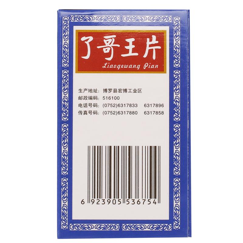 新峰 了哥王片 0.25g*60s 薄膜衣