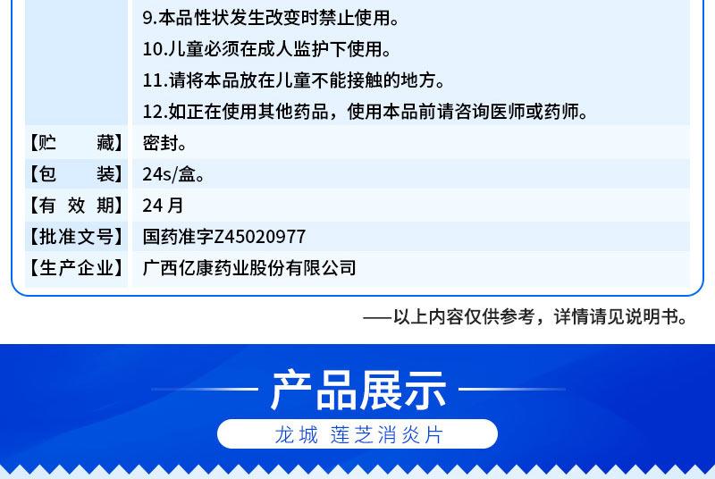 龙城 莲芝消炎片 12s*2板 薄膜衣