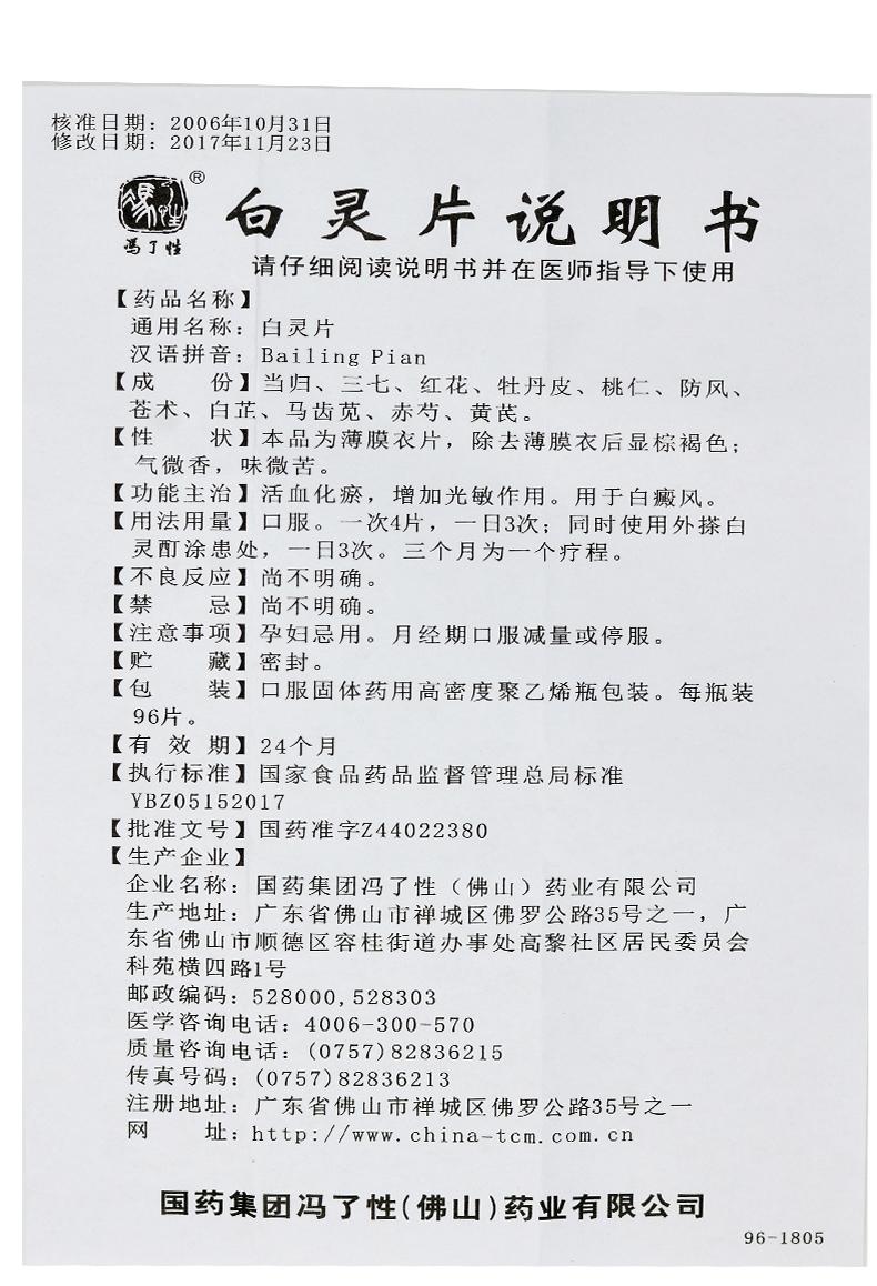冯了性 白灵片 96s 薄膜衣