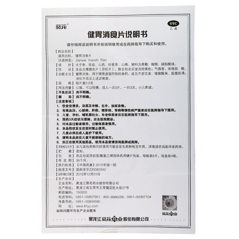 葵花 健胃消食片 0.8g*8s*4板 薄膜衣