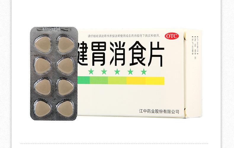 江中 健胃消食片 0.8g*32片