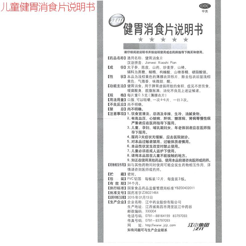 健胃消食片(成人)+健胃消食片(儿)