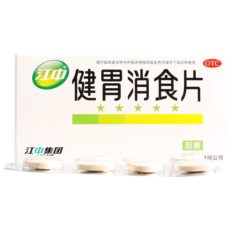 江中 健胃消食片 0.8g*8s*8板