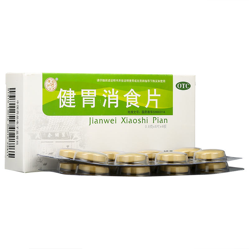 龙牡 健胃消食片 0.8g*8s*4板 薄膜衣
