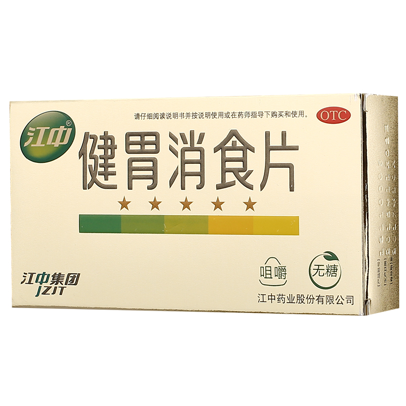 江中 健胃消食片 0.8g*8s*4板 薄膜衣