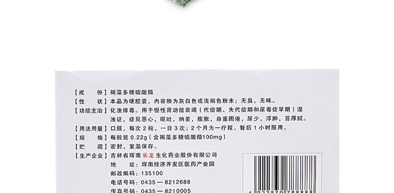 长龙 海昆肾喜胶囊 0.22g*18s