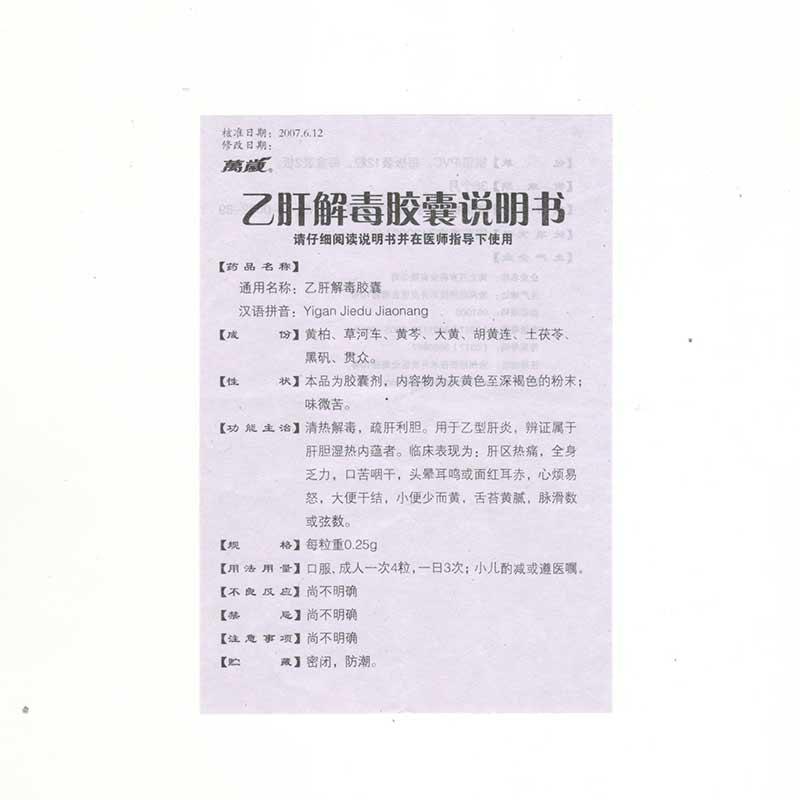 万岁 乙肝解毒胶囊 0.25g*12s*2板
