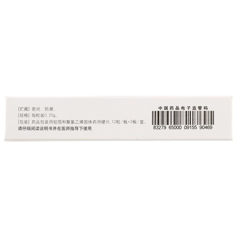 日田 抗菌消炎胶囊 0.25g*12s*3板