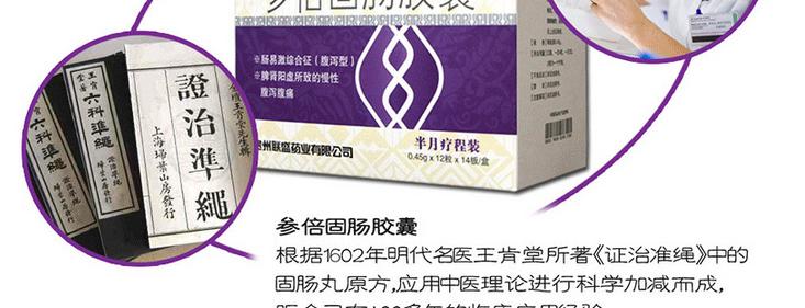 联盛 参倍固肠胶囊 0.45g*12粒*14板 固肠止泻  健脾温肾