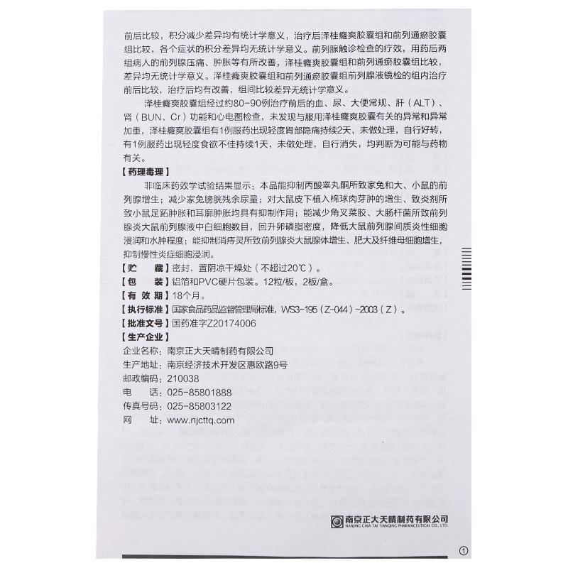 正大天晴 泽桂癃爽胶囊 8盒装