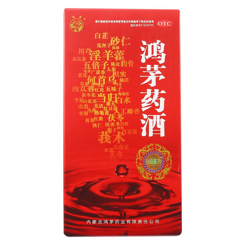 曹清华薏辛除湿止痛胶囊+鸿茅药酒