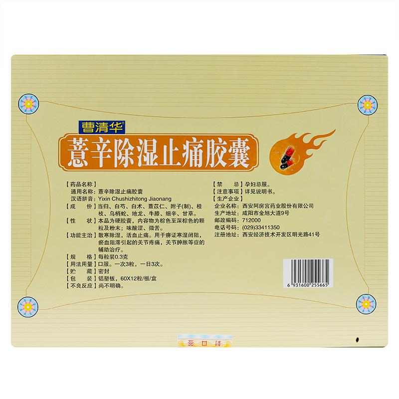曹清华 薏辛除湿止痛胶囊 0.3g*720粒