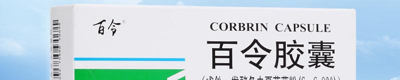 百令  百令胶囊5盒+孟鲁司特钠片(顺尔宁)3盒