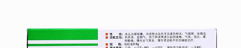 百令 百令胶囊 0.5g*14s*3板