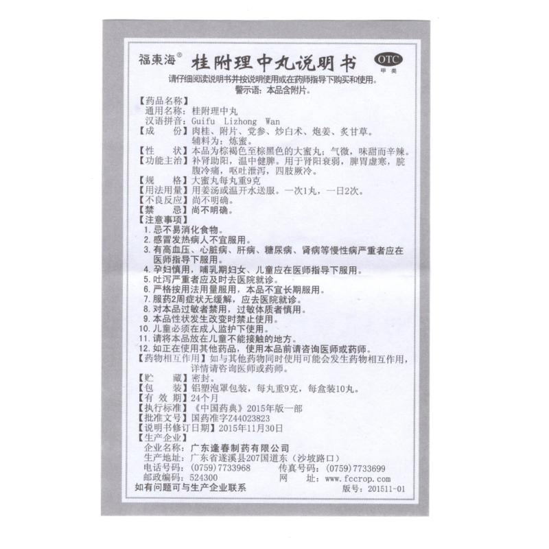 福东海 桂附理中丸 9g*10s