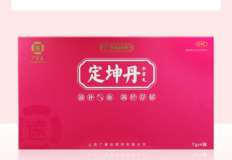 3盒】广誉远 定坤丹 7g*4瓶