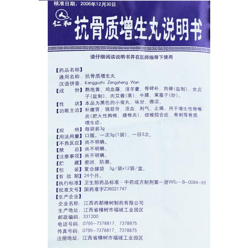仁和 抗骨质增生丸 3g*12袋 小蜜丸