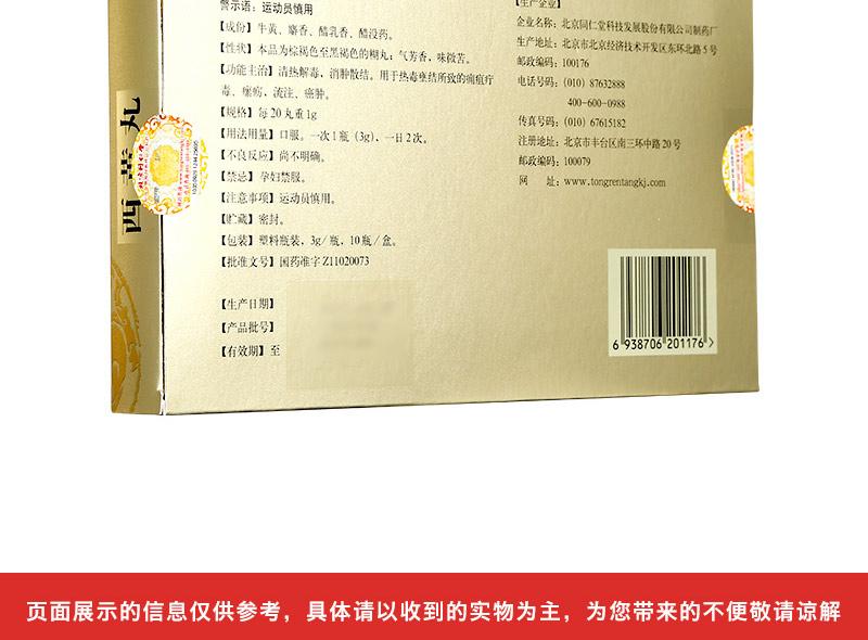 同仁堂 西黄丸(天然) 3g*10瓶