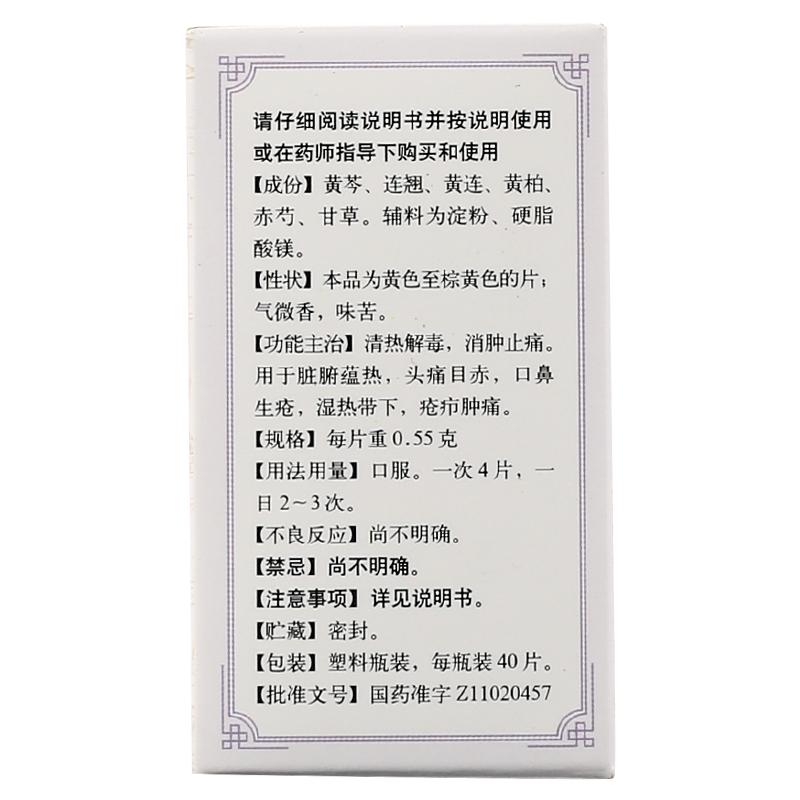 同仁堂 芩连片 0.55g*40s