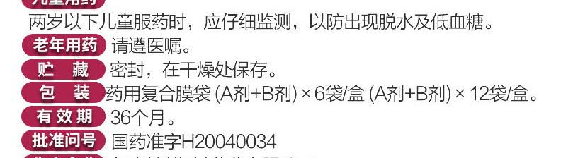舒泰清 复方聚乙二醇电解质散(Ⅳ)(舒泰清) (A剂+B剂)*6袋