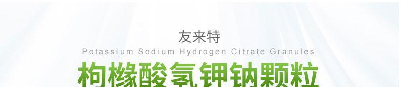 友来特 枸橼酸氢钾钠颗粒(友来特) 100g:97.1g