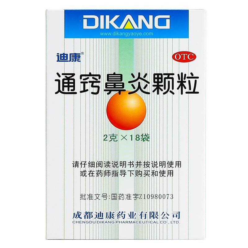 迪康 通窍鼻炎颗粒2g*18袋*3盒 + 诺斯清 生理性海水鼻腔护理喷雾器80ml*2瓶