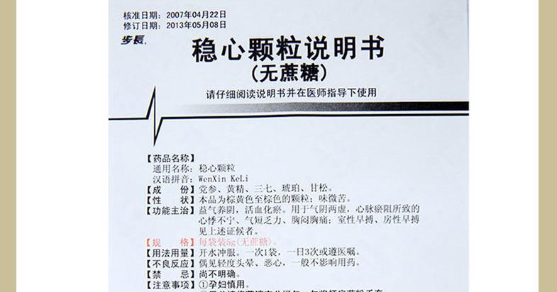 29.5元/盒】步长 稳心颗粒(无蔗糖) 5g*9袋*10盒