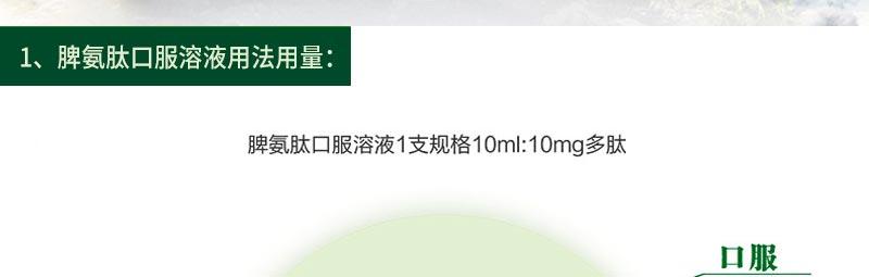 京生 脾氨肽口服溶液 10ml*5支