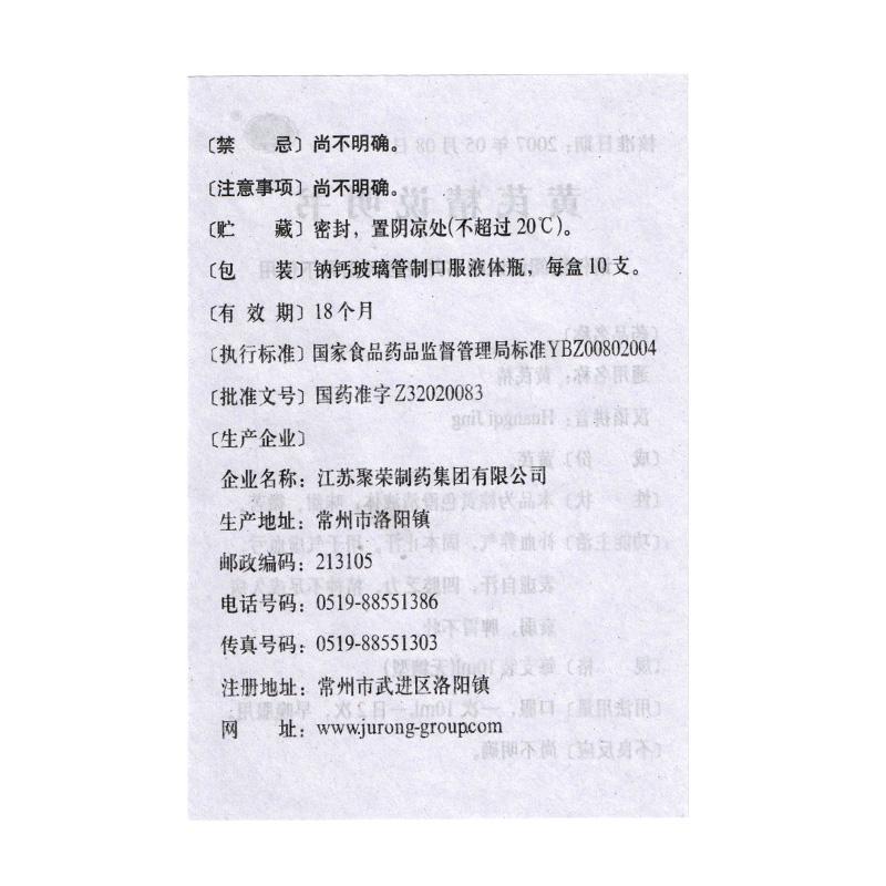 聚荣 黄芪精(无糖) 10ml*10支