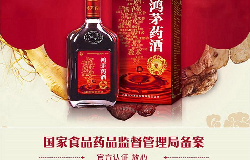 鸿茅药酒 500ml*4瓶 礼盒装*1套