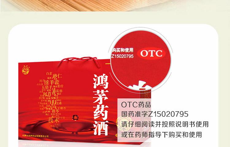 鸿茅 鸿茅药酒 250ml*6瓶