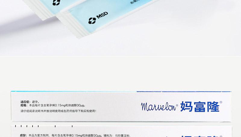 多盒优惠 妈富隆 去氧孕烯炔雌醇片(妈富隆) 21s