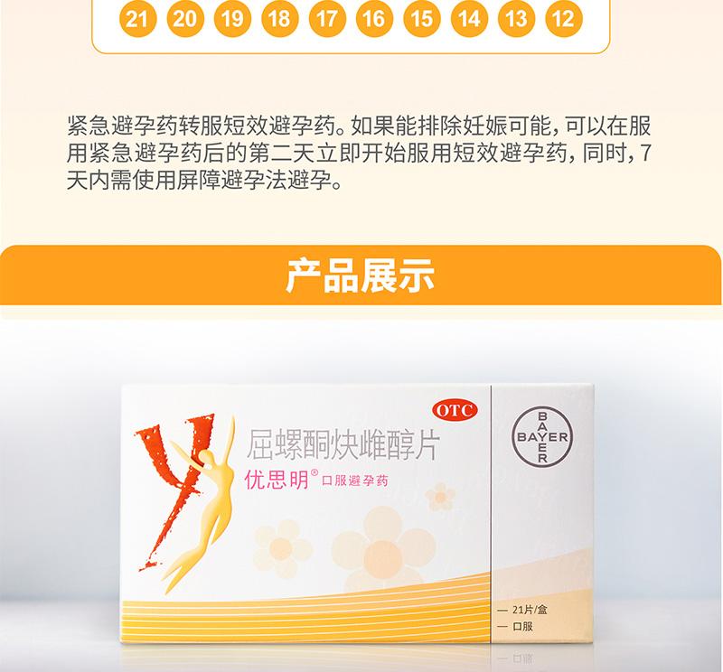 优思明 屈螺酮炔雌醇片(优思明) 21s